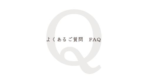 faq_top