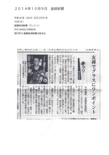 グラスキーパー彩産経新聞